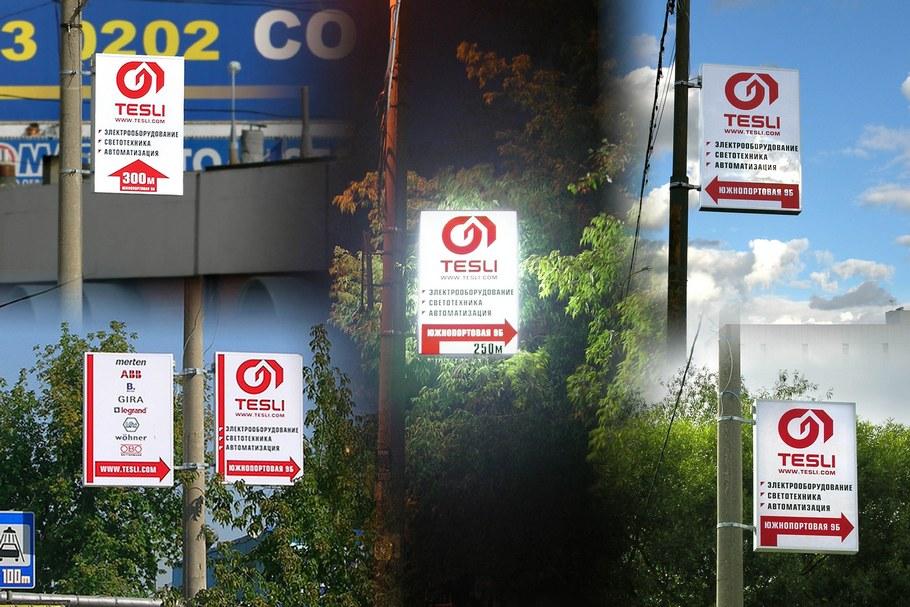 Рекламные указатели на столбах освещения