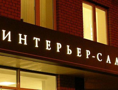Вывеска для интерьер-салона сети «Русская Бронза»