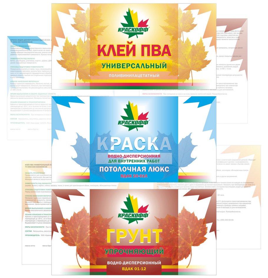Этикетка и контрэтикетка для продукции ТМ Краскофф