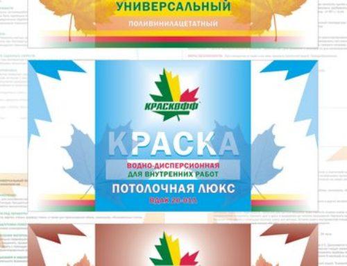 Этикетка и контрэтикетка для продукции ТМ «Краскофф»