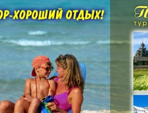 Дизайн и печать рекламного плаката и постеров для туристического агентства «Профит»