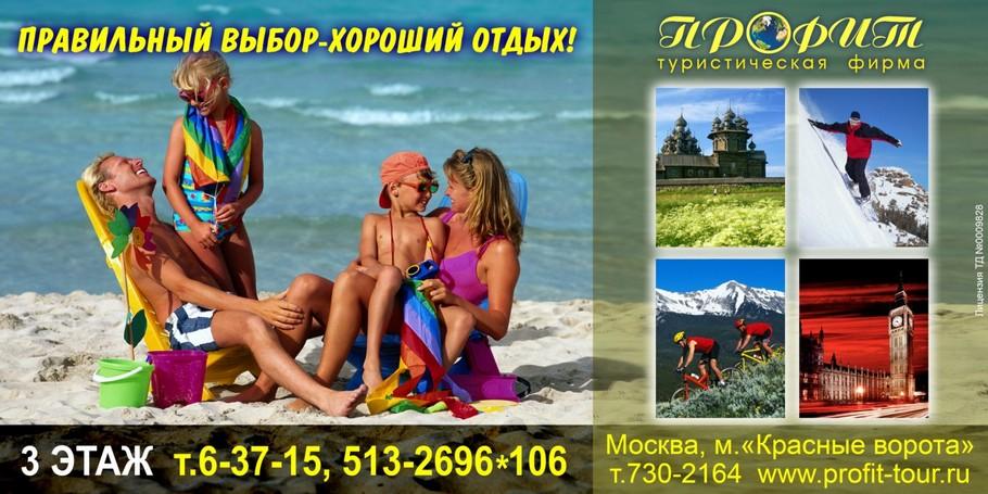 Дизайн и изготовление плаката для туристической фирмы