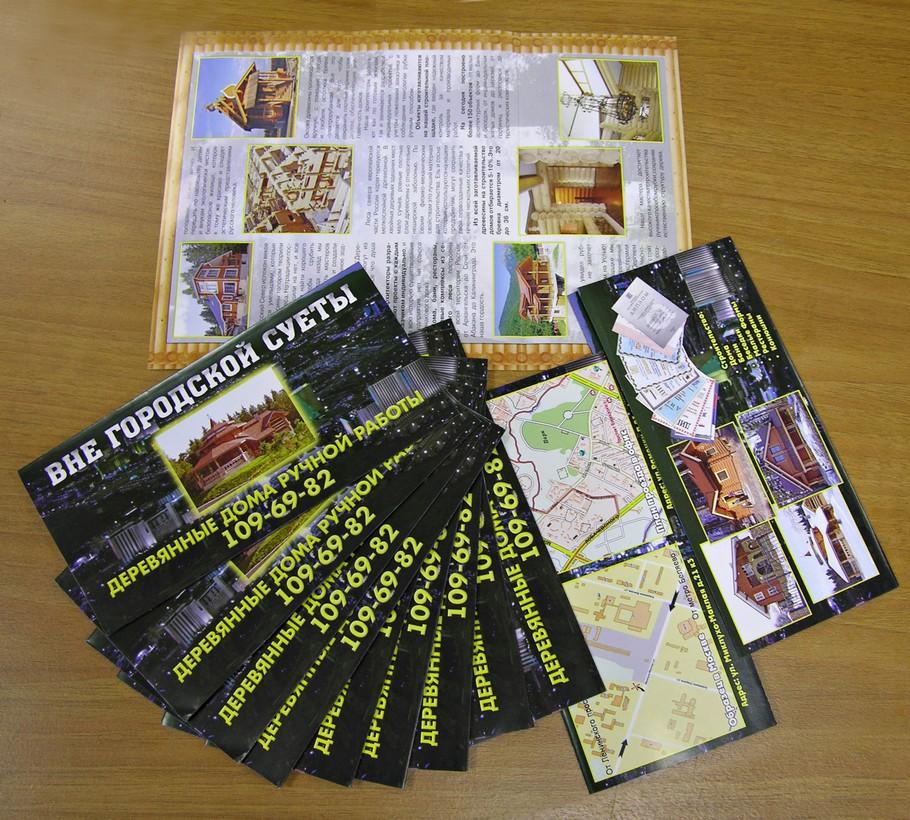 Дизайн и печать рекламных буклетов