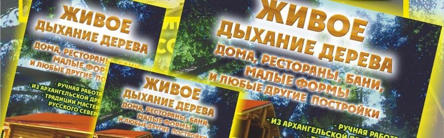 Дизайн рекламного щита и рекламных блоков для журнала-mini