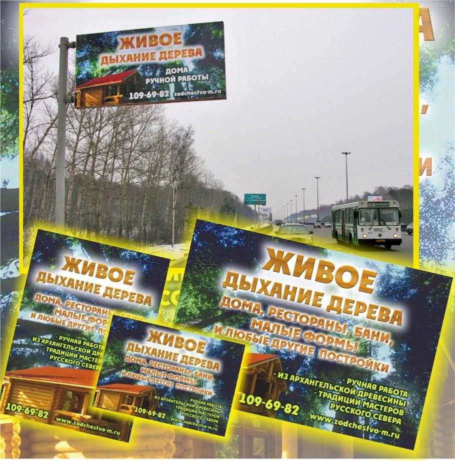 Дизайн рекламного щита и рекламных блоков для журнала