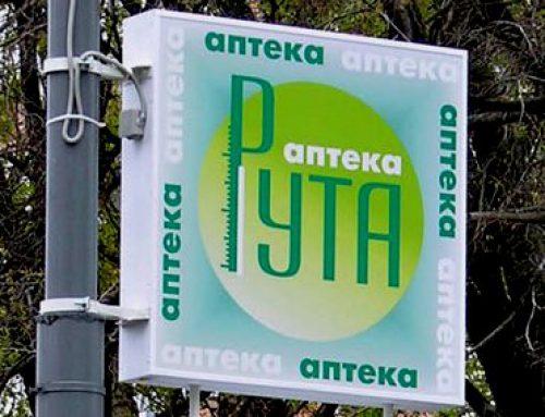 Световой рекламный указатель на столбе для аптеки «Рута»