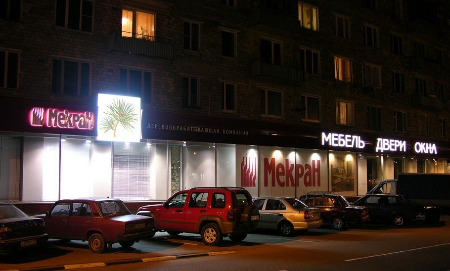 Фасадная вывеска для салона компании Мекран Ночь вид слева