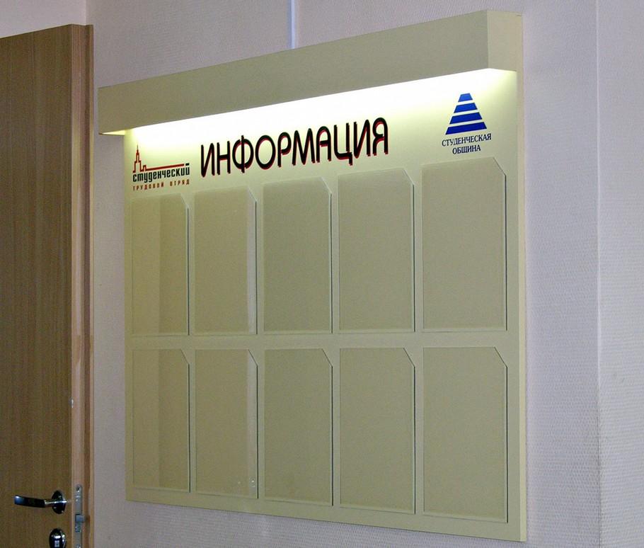 Информационный стенд с рамповой подсветкой