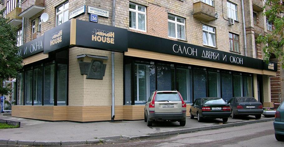 Комплексное рекламное оформление фасада салона элитных дверей и окон