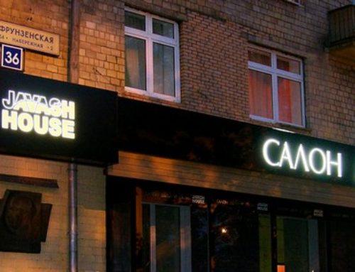 Комплексное рекламное оформление фасада салона элитных дверей и окон «JAVASH HOUSE»