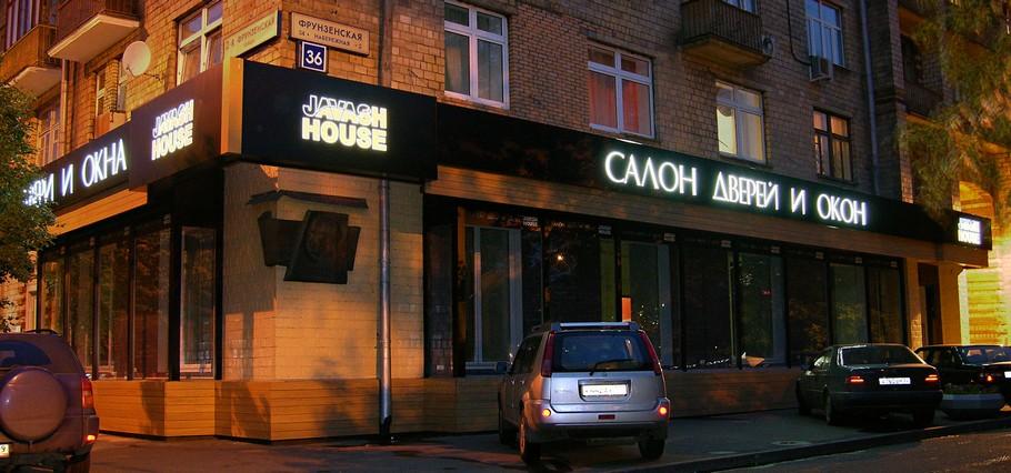 Комплексное рекламное оформление фасада салона Вид ночью