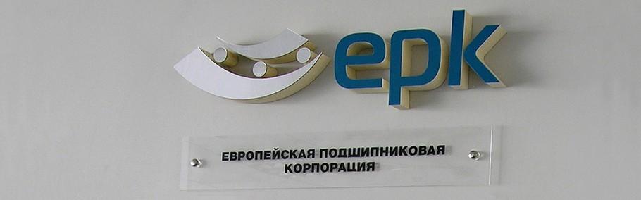 Интерьерная вывеска и оформление офиса для корпорации ЕПК