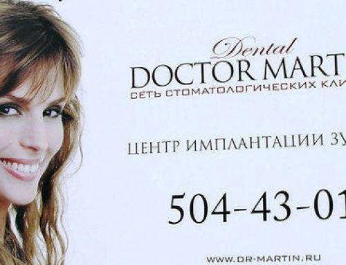 Настенный рекламный плакат (брандмауэрное панно) с внешним подсветом
