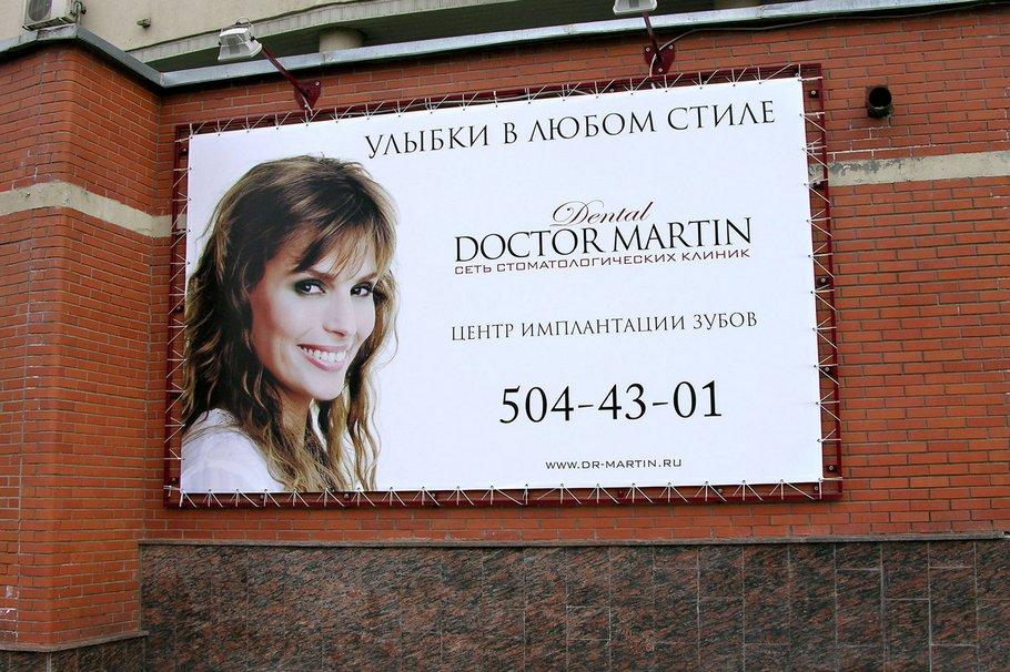 Рекламный плакат. Монтаж методом открытой шнуровки