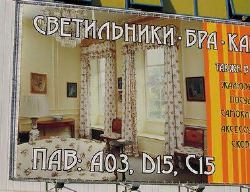 Изготовление рекламного плаката (брандмауэрного панно) для торгового центра