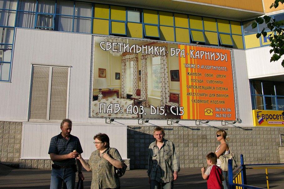 Рекламный плакат (брандмаэрное панно) на Торговом Центре