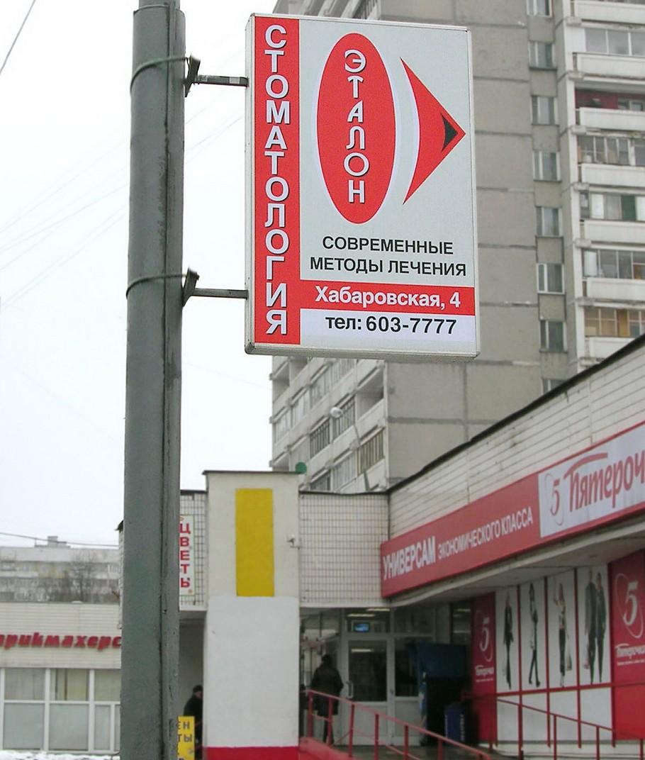 Рекламный указатель на опоре освещения для стоматологической клиники