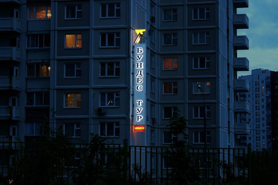 Световой короб панель-кронштейн с объёмными буквами. Вид ночью