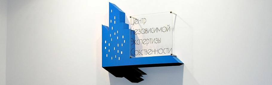 Вывеска для офиса. Объёмный логотип компании