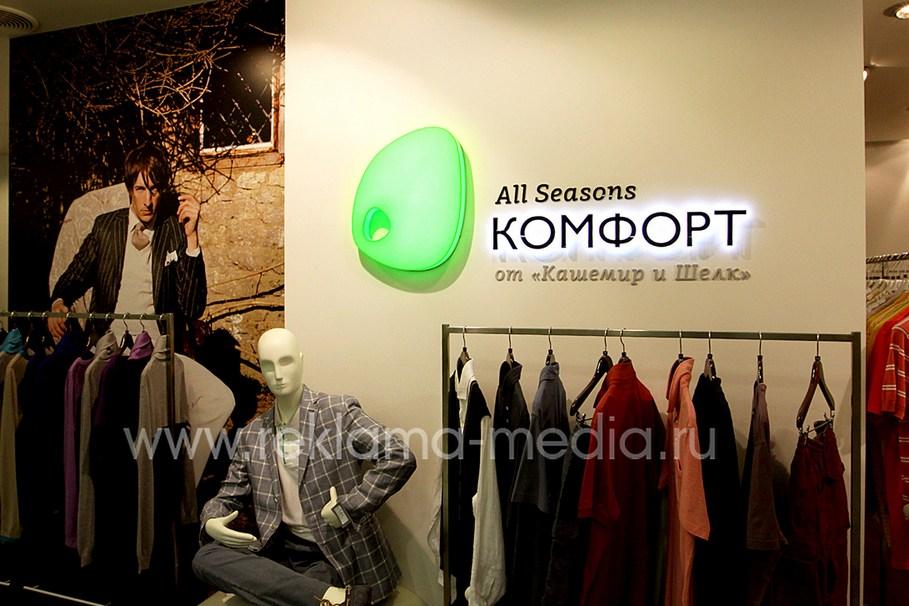 Интерьерная вывеска для кассовой зоны магазина одежды