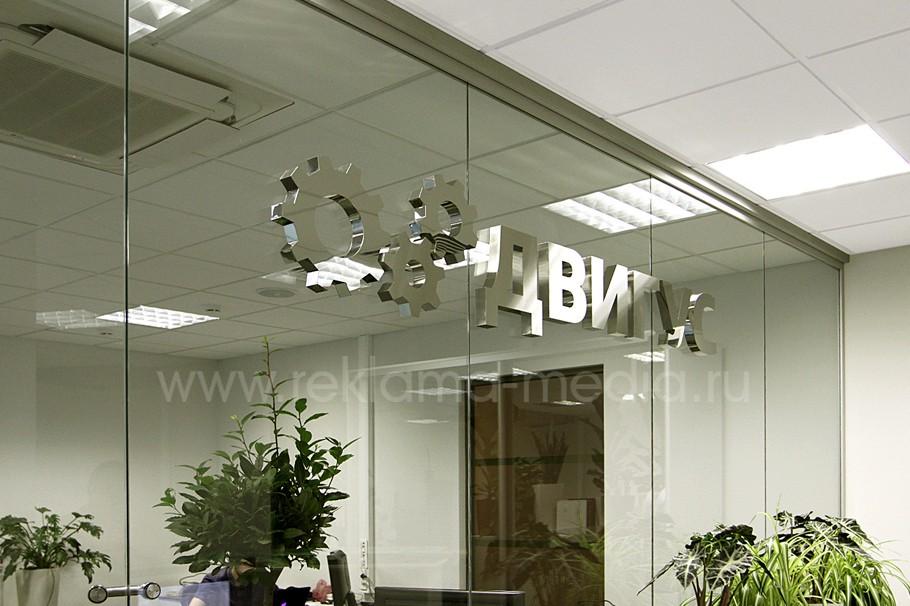 Вывеска объемные буквы из металла на стеклянной перегородке
