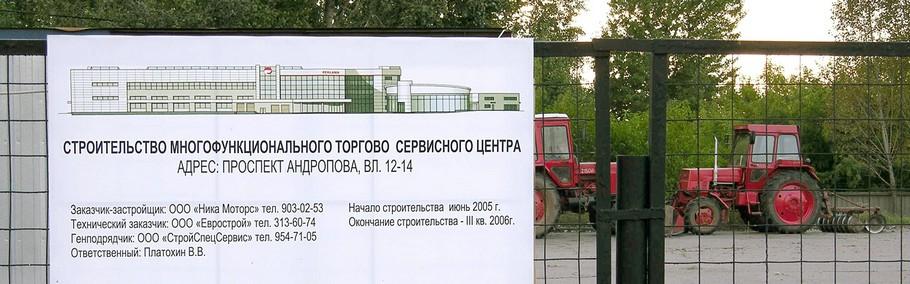 Информационный плакат для стройки