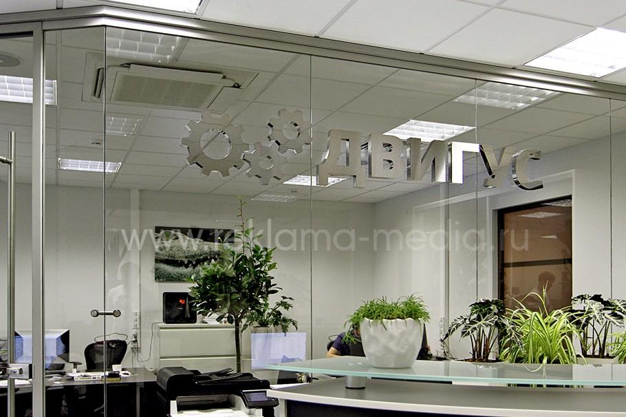 Объемные металлические буквы для офиса пример работы