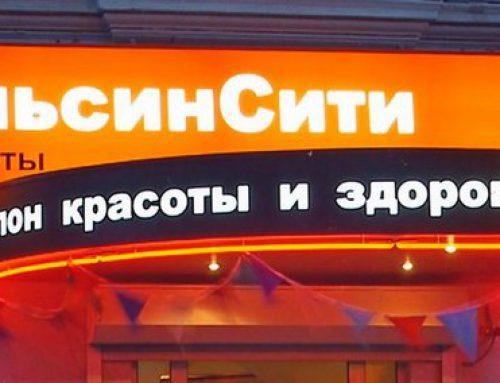 Комплексное оформление салона красоты «АпельсинСити»