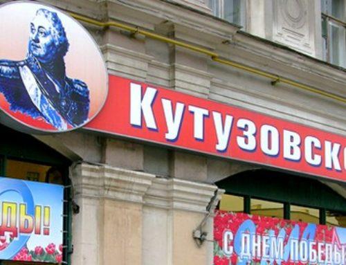 Оформление фасада к празднованию Дня Победы