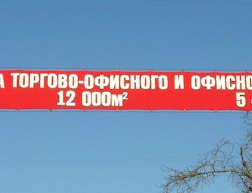 Размещение рекламного плаката для 1-го МЧЗ