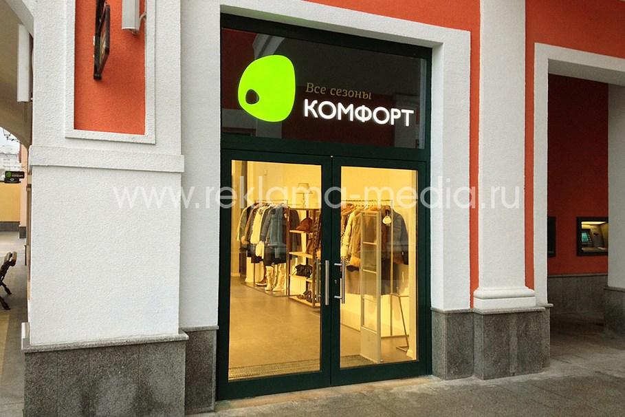 Световая вывеска над входом в магазин одежды