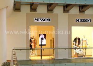 Вывеска для бутика одежды - металлические светодиодные буквы