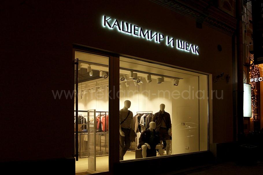 Световая вывеска для брендового магазина