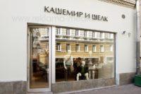Вывеска на фасад брендового магазина