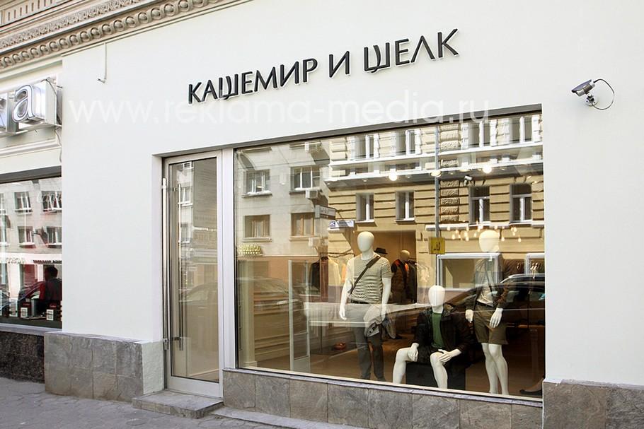 Фасадная вывеска для брендового магазина Объемные буквы