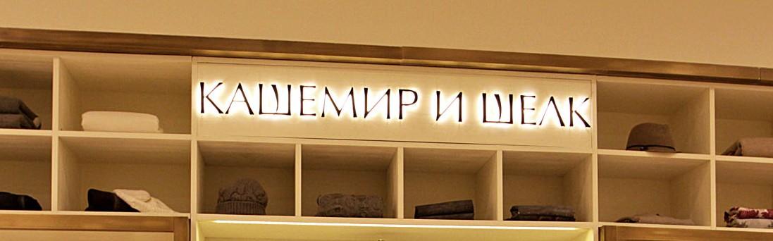 Вывески для брендовых магазинов Кашемир и Шелк, К35