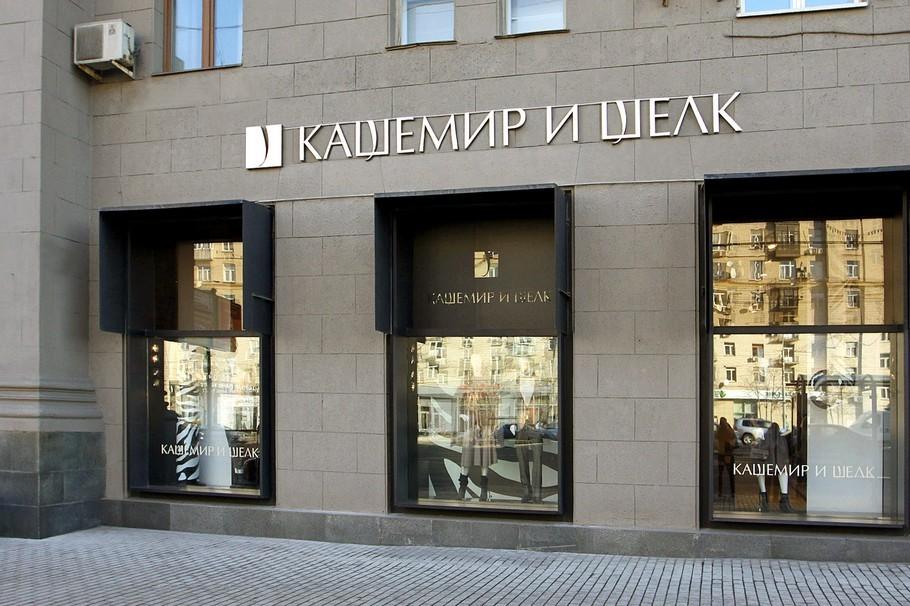 Вывеска в виде световых объемных букв на фасаде бутика одежды