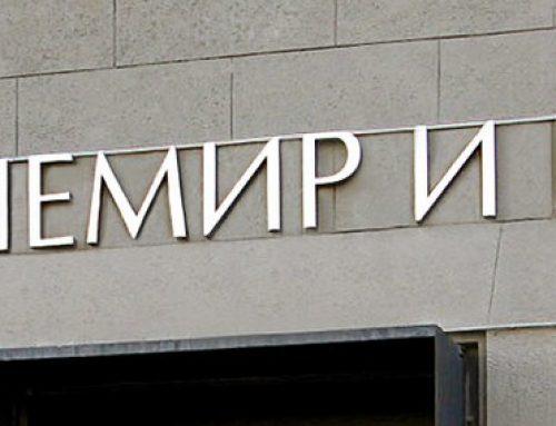 Объемные световые буквы на фасаде брендового магазина одежды «Кашемир и шелк»