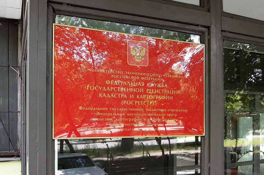 Информационная табличка для государственного учреждения