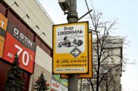 Односторонний указатель на столбе для бара и ресторана. Два светоотражающих блока. 1х1,5м. Изготовление и монтаж - 20700 рублей