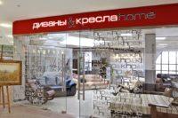 Композитный светодиодный лайтбокс и витражи для салона Диваны и Кресла Home