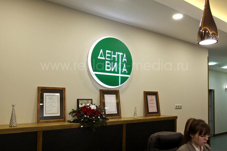Светодиодная интерьерная вывеска для ресепшн стоматологии