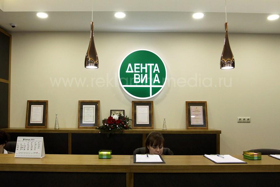 Интерьер зоны ресепшн стоматологической клиники со светодиодной вывеской