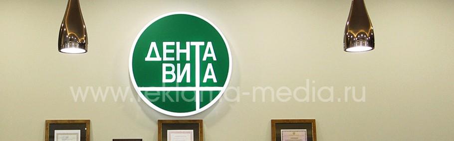 Вывеска для интерьера стоматологической клиники, размещение в зоне администраторов
