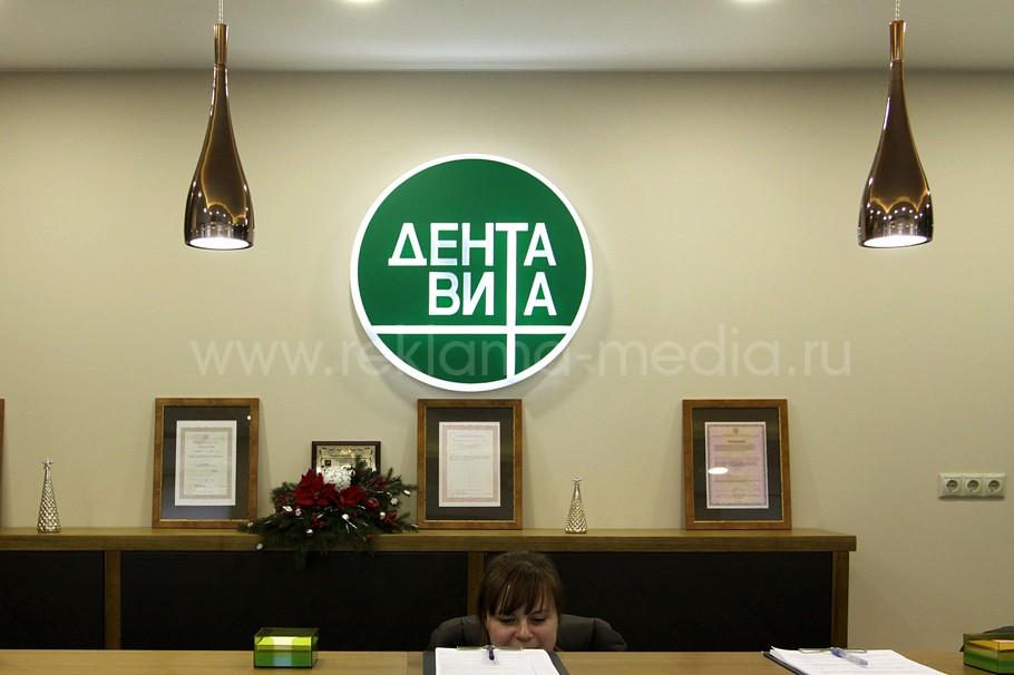 Вывеска для интерьера стоматологической клиники размещение в зоне администраторов