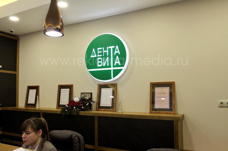 Вывеска на ресепшн стоматологической клиники при виде справа