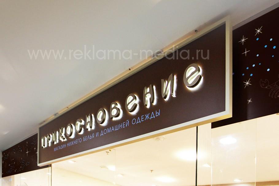 Объемные световые буквы для магазина нижнего белья в ТЦ