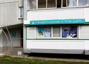 Светодиодная вывеска для фасада стоматологической клиники