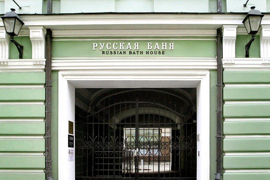 Объемные буквы из металла и стекла Вывеска для Русской бани