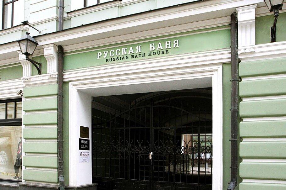 Угловое фото вывески в виде объемных букв для Русской бани